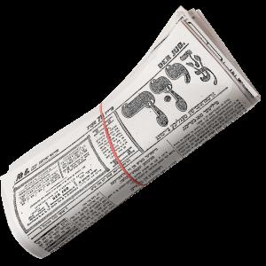 עיתון יוד עף